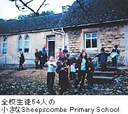 全校生徒54人の小さなSheepscombe Primary School