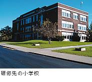 研修先の小学校
