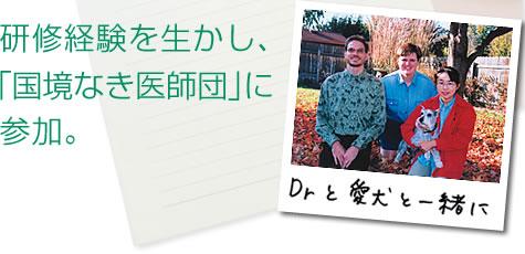 研修体験を生かし、「国境なき医師団」に参加。