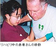 リハビリ中の患者さんの移動