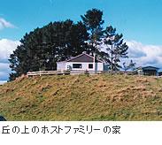 丘の上のホストファミリーの家