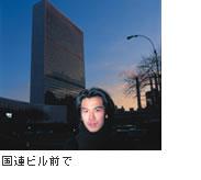 国連ビル前で