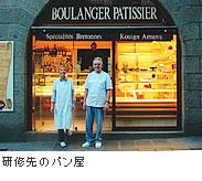 研修先のパン屋
