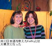 共に日本語を教えたKathyとは大親友になった