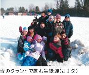 雪のグランドで遊ぶ生徒達(カナダ)