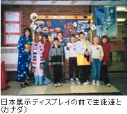 日本展示ディスプレイの前で生徒達と(カナダ)