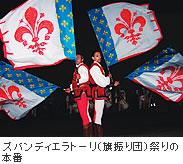 ズバンディエラトーリ(旗振り団)祭りの本番