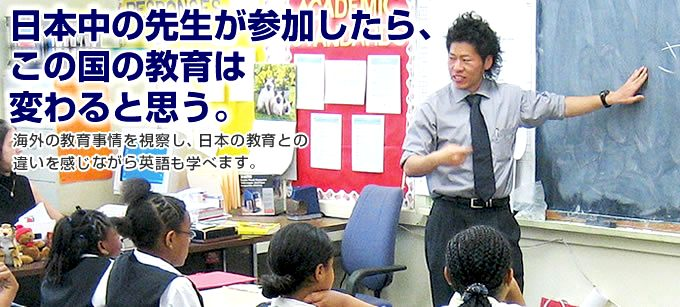 日本中の先生が参加したら、この国の教育は変わると思う。 海外の教育事情を視察し、日本の教育との違いを感じながら英語も学べます。